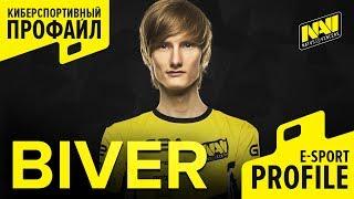 E-sport profile: Biver [EN/RU]
