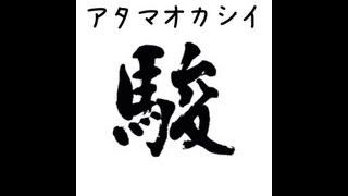 よろしければ評価お願いします Twitter→@SHUN_official.