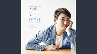 Darling (OST) (달링 (프로듀사 OST))