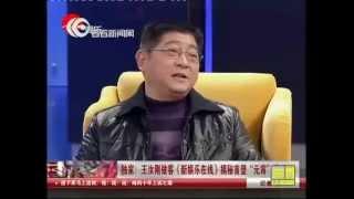"""【独家】王汝刚做客《新娱乐在线》揭秘首登""""元宵""""晚会"""