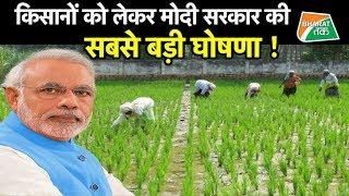 किसानों की कर्जमाफी का विकल्प लेकर आई Modi सरकार !| Bharat Tak