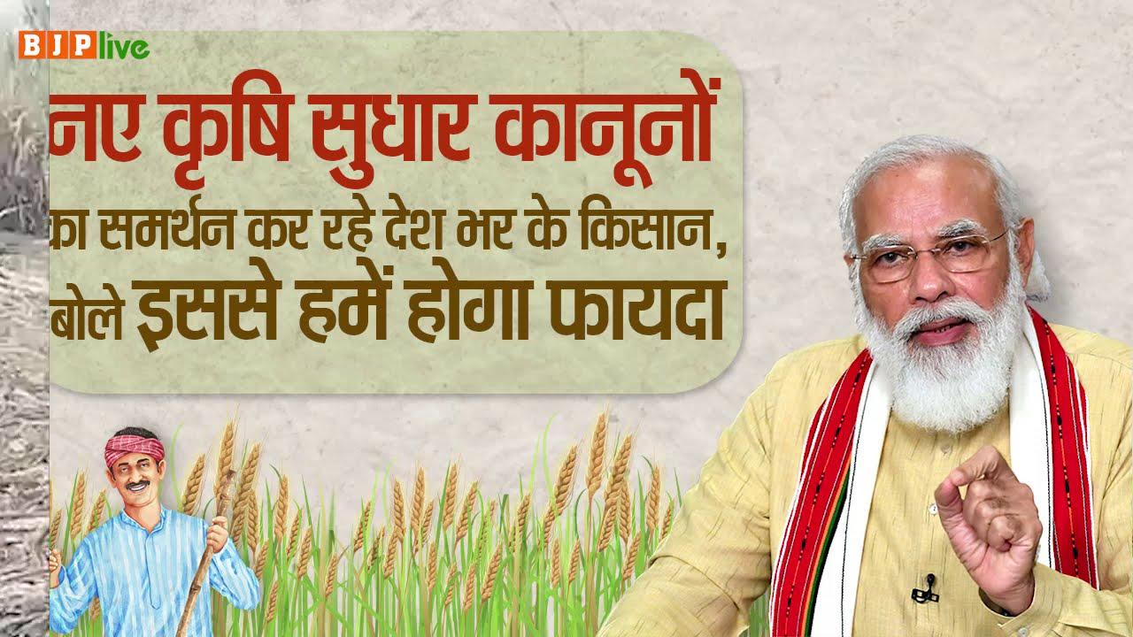 देश में अपना अस्तित्व खो रही कुछ राजनीतिक पार्टियां स्वार्थ के लिए किसानों में भ्रम पैदा कर रही हैं।