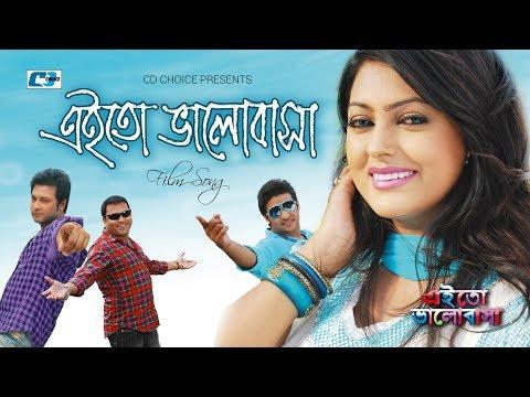 Eito Valobasha   Tausif   Liza   Emon   Nipun   Nirob   Siddik   Bangla Movie Song   HD