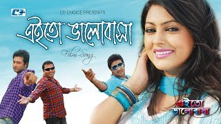 Eito Valobasha | Tausif | Liza | Emon | Nipun | Nirob | Siddik | Bangla Movie Song | HD