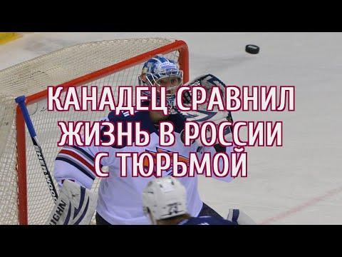 🔴 Канадский хоккеист сравнил жизнь в России с тюрьмой