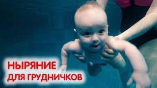 ПЛАВАНИЕ И НЫРЯНИЕ грудничков в бассейне | Грудничковое плавание
