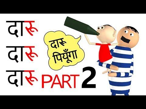 DAARU DAARU   दारु दारु   Part 2   Goofy Works   Comedy Toons