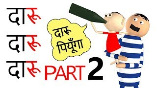 DAARU DAARU | दारु दारु | Part 2 | Goofy Works | Comedy Toons Cartoon