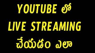 How do youtube live    Telugu Tech Tuts    Youtube live streaming tutorial
