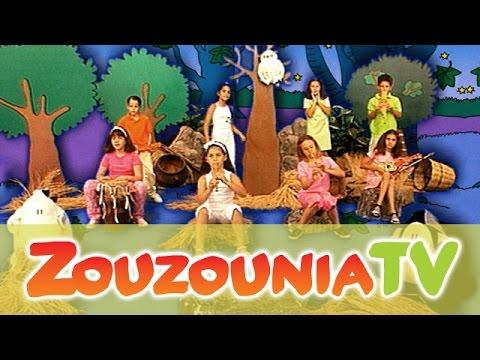 Ζουζούνια - Η κουκουβάγια (Official)