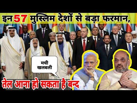 इन 57 मुस्लिम