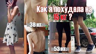 КАК Я ПОХУДЕЛА НА 15 КГ | Анорексия и булимия | Фото ДО и ПОСЛЕ