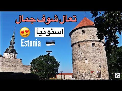 استونيا من اجمل بلدان العالم  | Estonia Tallinn