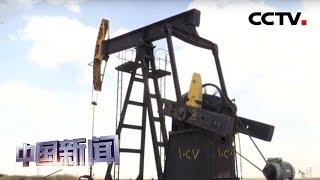[中国新闻] 叙利亚或将起诉美国掠夺石油 | CCTV中文国际