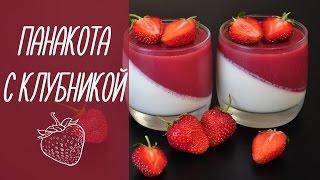 ПАНАКОТА С КЛУБНИКОЙ | Strawberry Panna Cotta  [видео рецепты]