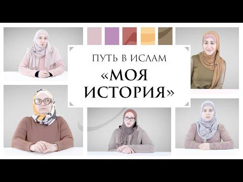 """""""Ислам - мой выбор"""" - Пять лиц"""