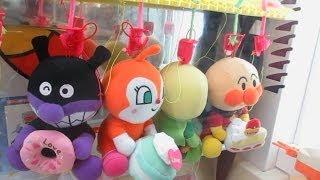 UFOキャッチャー アンパンマン フルコンプ スイーツぬいぐるみVer.2  Claw Machine win Anpanman toy  of Japan