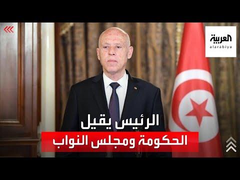 الرئيس التونسي يقرر تجميد أعمال البرلمان وإعفاء رئيس الحكومة