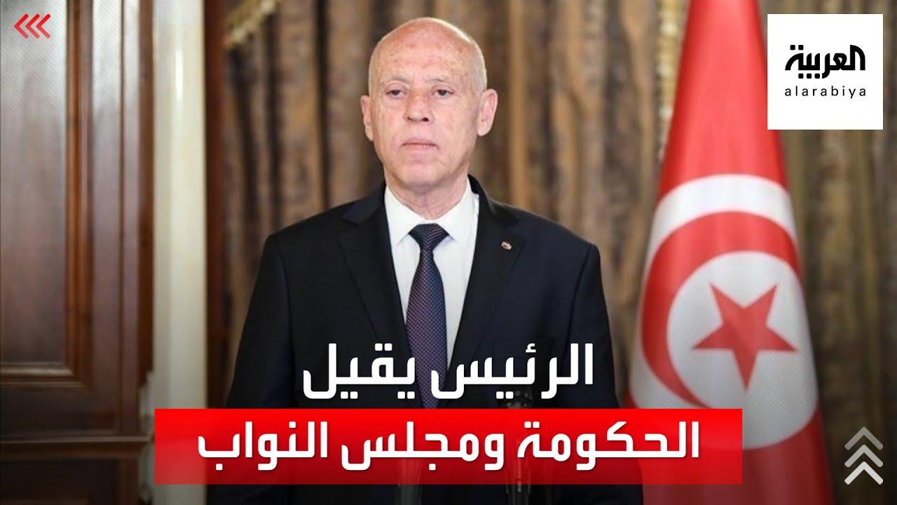 الرئيس التونسي يرفع الحصانة عن كل النواب  - نشر قبل 7 ساعة