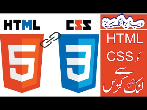 Linking CSS With HTML Tutorial In Urdu/Hindi - Web Designing Series