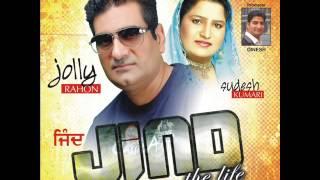 sudesh kumari | jolly rahon | gali de vich gere | brand new punjabi duet song | promo | 2013