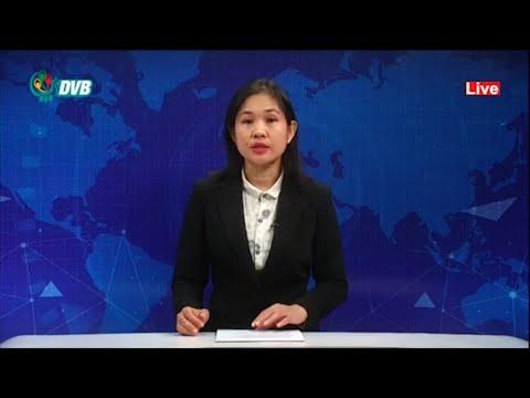 DVB - ဒီဗွီဘီ ရုပ်သံ ညနေခင်း သတင်းများ (DVB TV 30.05.2020 Evening News)
