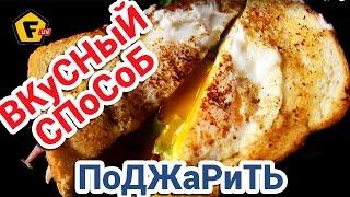 ☘ ЯИЧНЫЙ ТОСТ С ВЕТЧИНОЙ ✔ Рецепт - Сэндвич с Яичницей под Грудинкой