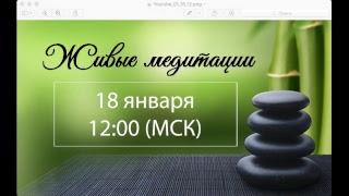 Живые медитации - 18 января 2018 г. (12:00)