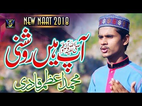 New Naat 2018