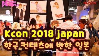 kcon2018 - 강다니엘과 세븐틴의 인기가 어마어마! 일본이 반한 한국 아이돌 - 애니악