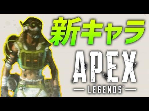 Apex Legends 新キャラ情報がリーク!! その能力は!?