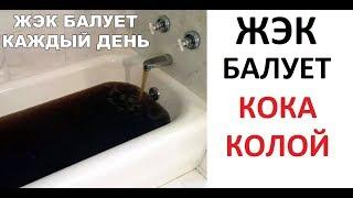 Лютые приколы. Ванна Кока-Колы. СПАСИБО ЖЭК !!!