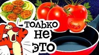 Жареные помидоры. Быстрые и простые рецепты для дома.
