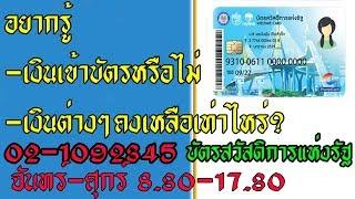 อยากรู้เงินเข้าบัตรไหมโทรถามได้แม้ไม่มีคนรับระบบอัตโนมัติก็ทำงานตลอด#สอบถามเงินคงเหลือในบัตร