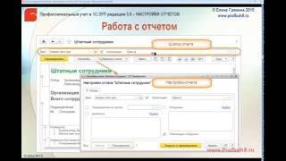 Настройки отчетов в 1С ЗУП 3 0 -  Работа с отчетом