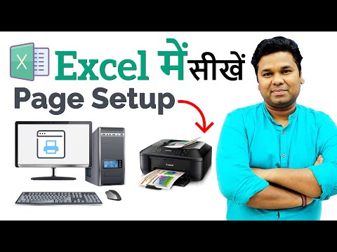 How to Use Page Setup and How to Print in Excel 2007 in Hindi