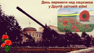 День победы над нацизмом во Второй мировой войне 2019 (Украина, Николаевская область, г.Первомайск)