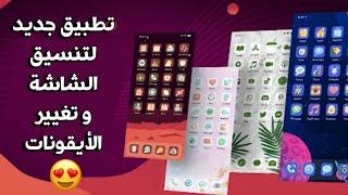 تطبيق جديد لتنسيق الشاشة + تطبيق ويدجات IO14 للأندرويد ||  Android customizing screenshot 3