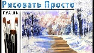 Как нарисовать ЗИМНИЙ ПЕЙЗАЖ гуашь! Рисуем вместе снег, лес, деревья гуашью Видеоурок для начинающих
