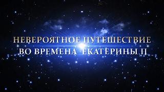 """Сказочный Бал Анны Полосёловой """"Путешествие во времена Екатерины II"""""""