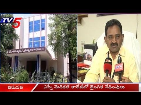 SV Medical University Students File Complaint to Governor over Lecturer Misbehaviour | TV5 News