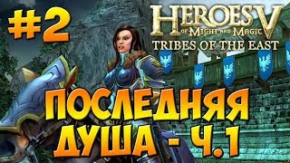 видео Heroes Might and Magic 5: Повелители орды