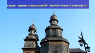 Церковь в которой снимали кинофильм ВИЙ(В этой деревянной церкви снимался художественный фильм,