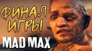 Mad Max (Безумный Макс) - Финал Игры #15