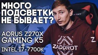 Aorus Z270X Gaming K5 и Intel Core i7-7700K | Разгон до 5.0 ГГц и много подсветки!