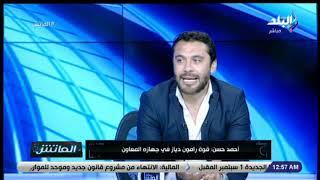 أسرار لأول مرة .. أحمد حسن ييوضح حقيقة أزمته مع الخطيب