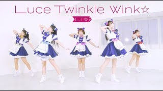 【Luce Twinkle Wink☆】5th Single「Symphony」MV - Dance shot ver. -
