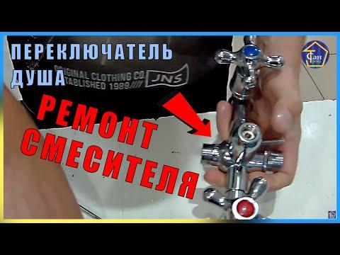 Переключатель душа смеситель в ванну заедал,смазали силиконом