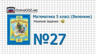 Задание № 27 - Математика 5 класс (Виленкин, Жохов)