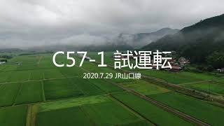 【ドローン日和】フリーエージェント 2020.7.29 C57-1号機試運転 JR山口線  徳佐-船平山 (山口県山口市)